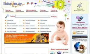 Главная страница интернет-магазина Kidsroom.de Кликните для увеличения картинки