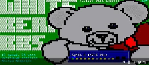 White_bear_bbs