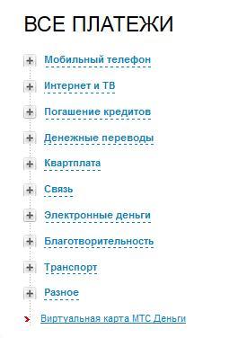 Список категорий платежей МТС Лёгкий платеж
