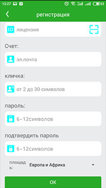 Регистрация в Setracker2