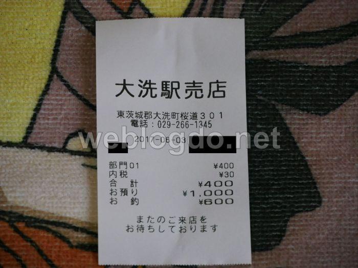 大洗駅売店ガルパン
