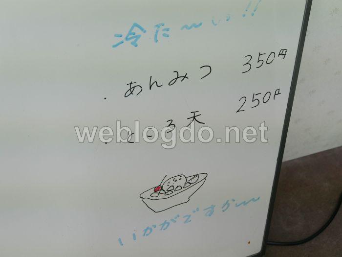 玉屋キッチン大洗永町