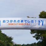 大洗町民スポーツフェスティバル2017