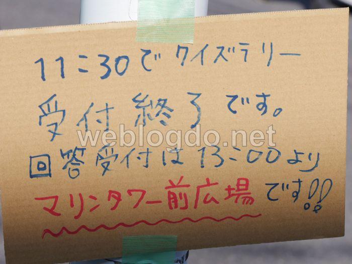 五十鈴華誕生日イベント大洗永町