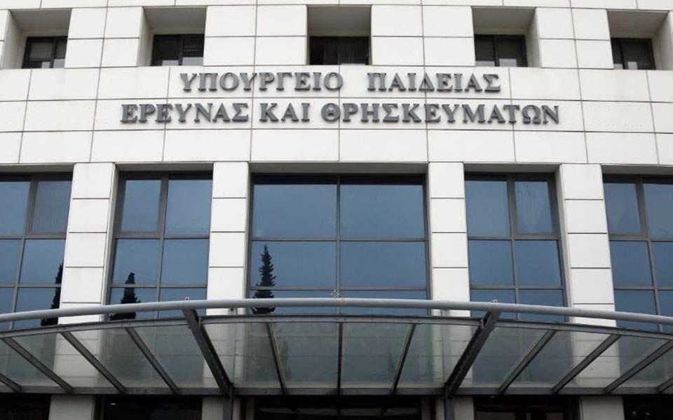 Το υπουργείο Παιδείας «θωρακίζει» την ζωντανή μετάδοση των μαθημάτων | Ελλάδα