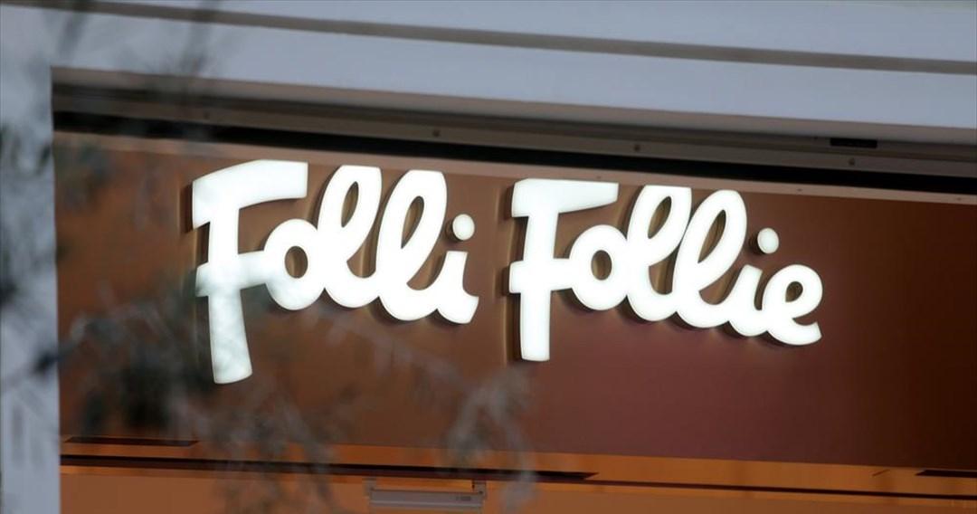 FolliFollie:Δεν έγινε δεκτό το αίτημα για προσωρινή προστασία
