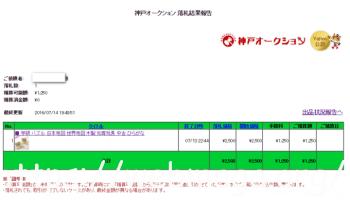 92c6c006d32b 不用品を神戸オークションに出荷完了。なぜ神戸オークションを選んだか ...