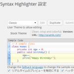WordPressの記事にソースコードを綺麗に載せるためのプラグイン【Crayon Syntax Highlighter】