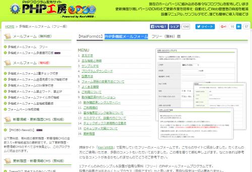 PHP多機能メールフォーム