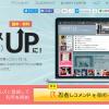 画像付きRSSブログパーツ「忍者レコメンド」でアクセスアップ
