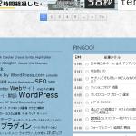 WordPressのフッターにウィジェットを追加する