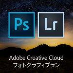 Amazonで「Adobe Creative Cloud フォトグラフィプラン」がセール中