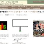 WEB素材を無料で商用利用可のイラスト、写真などがダウンロードできるサイト「GATAG」