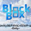 Unity3Dアクションパズルゲーム「BlockBox(仮題)」1ステージ体験版を公開