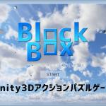 アクションパズルゲーム「BlockBox v0.5」配信開始!