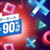 Ghost of Tsushima、マキオン、ブラッドボーンなどPS4ゲームが最大90%OFFセール[PSstore]