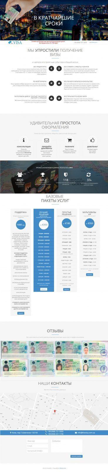 visa-screen