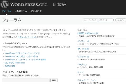 WP初心者の皆さん!WordPressフォーラムを利用しよう
