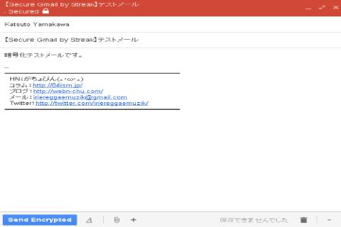 メール暗号化!「Secure Gmail by Streak」