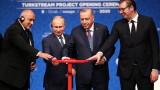 Сърбия вижда опити за спиране на строителството