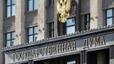 Големи глоби в Русия за