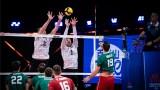 България пропиля три гола и претърпя ново поражение във волейболната Лига на нациите