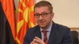 Hristian Mickoski: I have no dilemma for our Macedonian Gotse Delchev