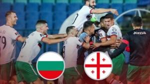Билетите за контрол на България с Грузия са в продажба