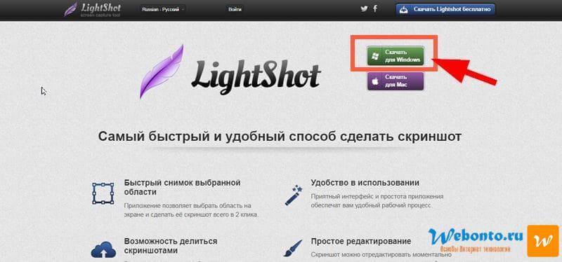 Lightshot сделать скрин экрана на компьютере windows