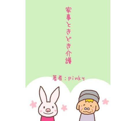 kaji_kaigo