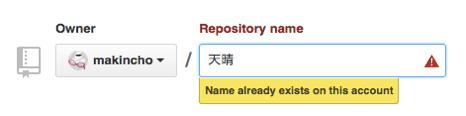 GitHubで「天晴」というリポジトリを作成しようとしたところ