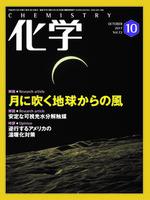 月刊「化学」10月号にエッセイが掲載されました