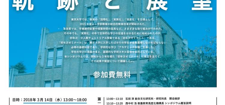 教養教育高度化機構シンポジウム「東京大学 初年次ゼミナールの軌跡と展望」【3/14(水)開催】