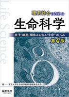 理系総合のための生命科学 第4版が刊行されました