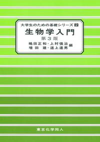 生物学入門 第3版