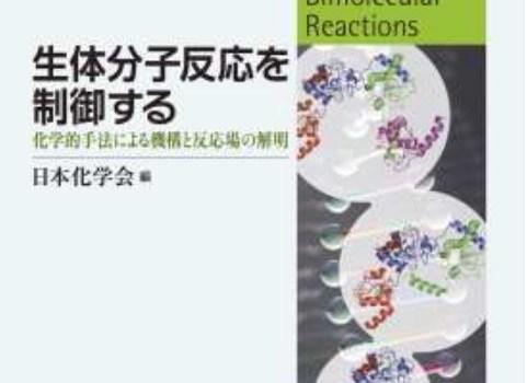 CSJカレントレビュー36「生体分子反応を制御する」に執筆しました