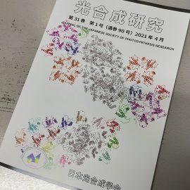 光合成研究第31巻に解説記事が掲載されました