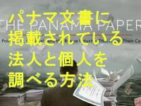 【パナマ文書】内の日本企業(個人)を調べる方法を発見!