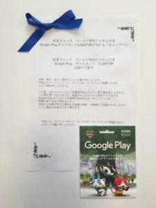 妖怪ウォッチ ワールド特別アイテム付きグーグルプレイギフトカード当選通知