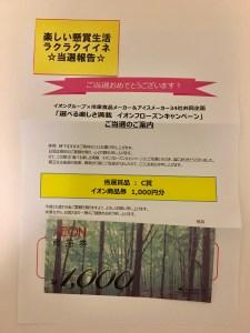 イオン商品券1,000円分当選の写真