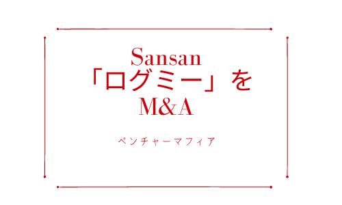 名刺管理のSansan、書き起こしメディア「ログミー」をM&A