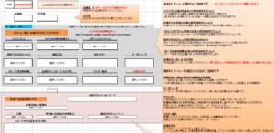 Excelファイル形式の指示書
