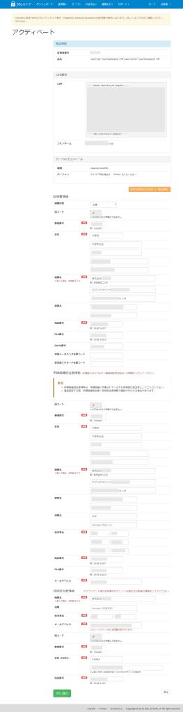 SSL申請情報の入力