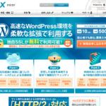 wpxclowdlサーバーのトップページ