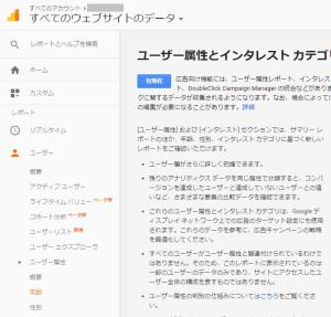 Googleアナリティクス_ユーザー年齢