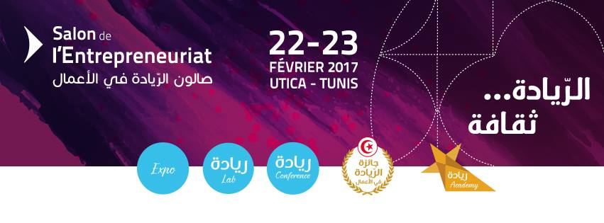 salon de l'entrepreneuriat Tunisie 2017