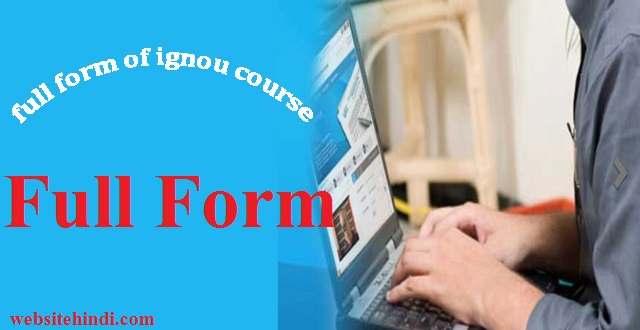 Full Form Ingou Course Programme सभी कोर्स का पूरा नाम यहाँ मिलेगा |