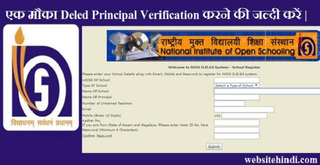 एक मौका Deled Principal Verification करने की जल्दी करें