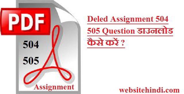Deled Assignment 504 505 Question डाउनलोड कैसे करें