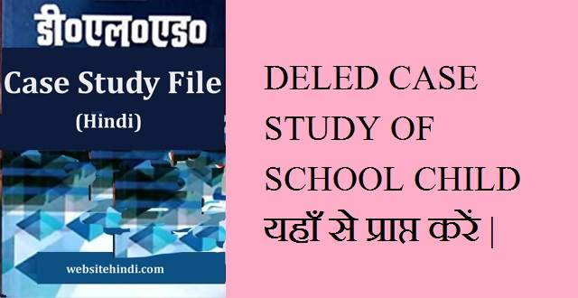 DELED CASE STUDY OF SCHOOL CHILD यहाँ से प्राप्त करें |